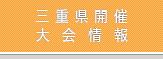 三重県開催大会情報